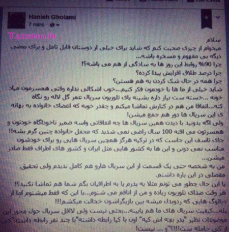 متن انتقادی هانیه غلامی به سریال های ترکیه ای در اینستاگرام