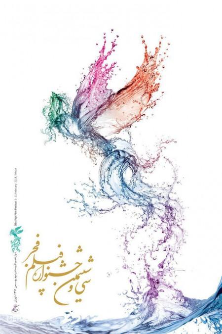 سایت خرید بلیت جشنواره فیلم فجر,بلیت جشنواره فیلم فجر,آدرس سایت خرید بلیت جشنواره فیلم فجر
