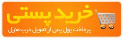 kharid-posti
