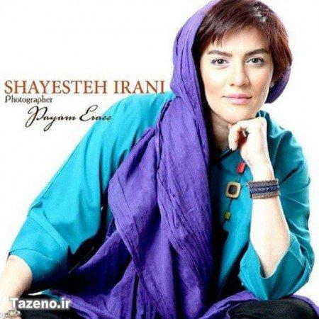 شایسته ایرانی,بیوگرافی شایسته ایرانی,عکس شایسته ایرانی,اینستاگرام شایسته ایرانی