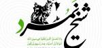 پوستر شیخ نمر با کیفیت بالا برای چاپ بنر و بک گراند