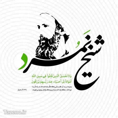 شیخ نمر , پوستر شیخ نمر, طرح گرافیکی شیخ نمر