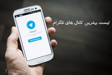 تلگرام , کانال های تلگرام , بهترین کانل های تلگرام , آدرس کانال های تلگرام ایرانی , معرفی کانال تلگرا