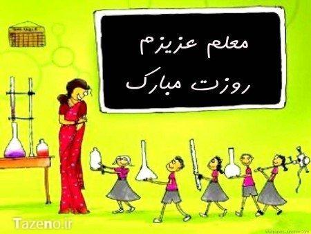 روز معلم , تبریک روز معلم , متن روز معلم , اس ام اس روز معلم , متن مخصوص روز معلم ,تبریک روز استاد, پیامک تبریک روز معلم , متن تبریک روز معلم