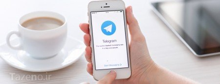 آموزش پاک کردن کش تلگرام,راه های مختلف پاک کردن کش تلگرام,آموزش تصویری پاک کردن کش تلگرام