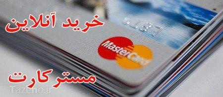 مسترکارت,خرید مسترکارت,مسترکارت فیزیکی,mastercard,خرید آنلاین مسترکارت
