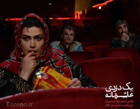 لادن مستوفی,اینستاگرام لادن مستوفی,عکس های جدید لادن مستوفی,لادن مستوفی بازیگر نقش اسی خانم,عکس های لادن مستوفی در پشت صحنه فیلم یک دزدی عاشقانه