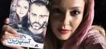جدیدترین عکس های زیبا بروفه در سریال آسپیرین