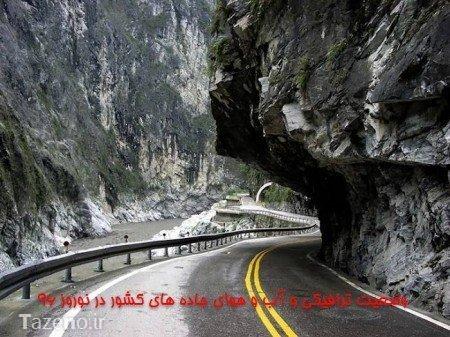 وضعیت آب و هوا در عید 96,وضعیت جوی جاده های در نوروز 96,آخرین اخبار ترافیکی نوروز 96,پیش بینی هوا در ایام عید